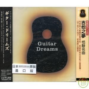 Various Composers: Guitar Dreams