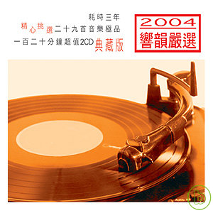 V.A.  Chi~Lin Super Best 2004:The Compilition