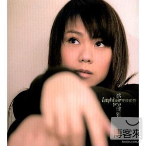 蔡健雅  雙棲動物 CD VCD
