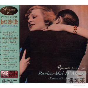 V.A.  Romantic Jazz I Love ~ Parlez~Moi D'Amo