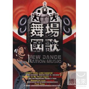 V.A.  Dance Nation Music
