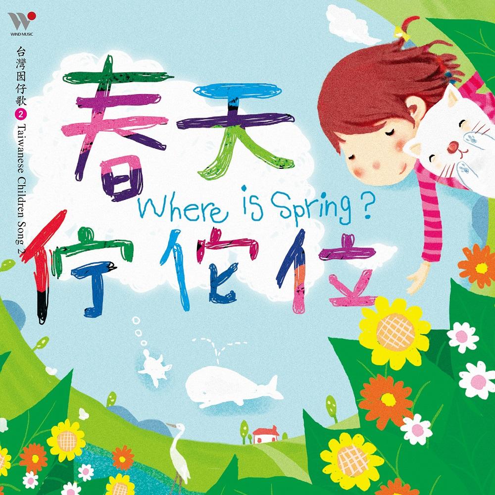 謝欣芷、黃靜雅 / 春天佇陀位 (2CD)(Where is Spring? (2CD))