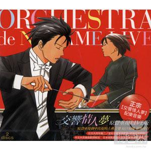 合輯 / 交響情人夢 - 原聲重現Live版 (2CD)(VA / Orchestra de Nodame LIVE (2CD))