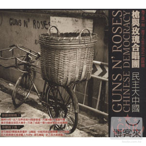 Guns N' Roses  Chinese Democracy
