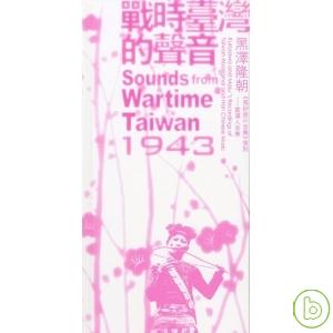 戰時臺灣的聲音1943 黑澤隆朝《高砂族的音樂》復刻 - 暨漢人音樂 = Sounds from Wartime Taiwan 1943 /