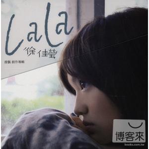 徐佳瑩 / LaLa首張創作專輯