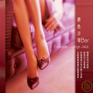 V.A.  European Lounge Jazz