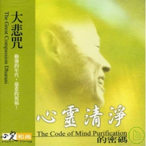 Hsin Ting  The Code of Mind Purification