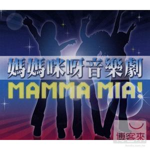 The London Theatre Orchestra  Cast  Mamma Mia