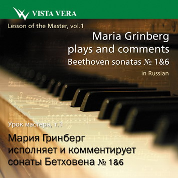 Lesson of the Master vol. 1. ~ Maria Grinberg