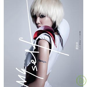 蔡依林  Myself 2010概念專輯