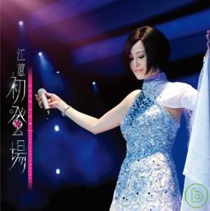 江蕙 / 初登場Live演唱會精華篇 (180G) (雙黑膠唱片LP)