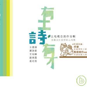 王俊傑/嚴詠能/黃培育/劉榮昌/王昭華 / 有土詩有才