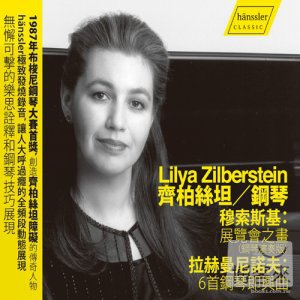 Mussorgsky : Picture at an exhibition  Rachma