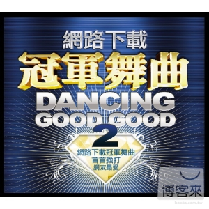 Dancing Good Good 2  2CD