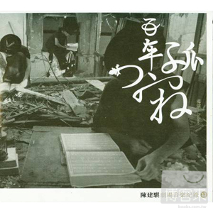 陳建騏劇場音樂紀錄 11~百年孤寂
