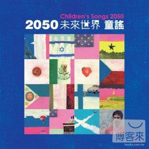 Toshiyuki Yasuda  Children's Songs 2050