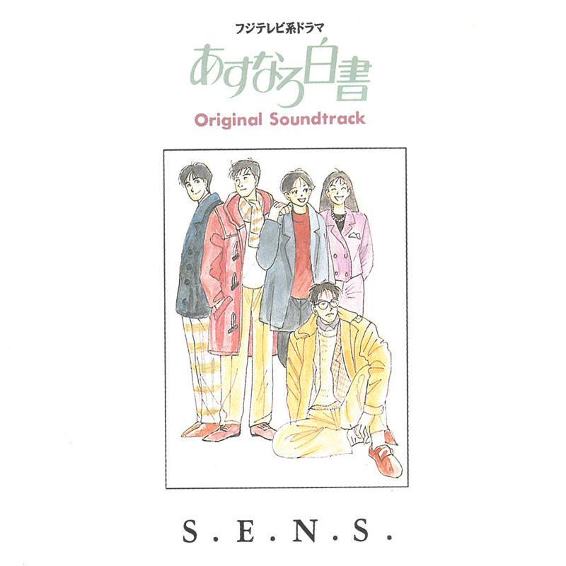 神思者  Original Soundtrack 愛情白皮書