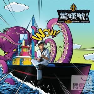 周杰倫 / 驚嘆號(CD+DV...