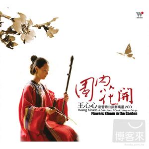 Wang Xin Xin  Flowers Bloom in the Garden~A C