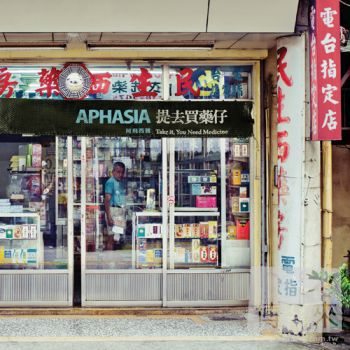 APHASIA  Take it,You Need Medicine