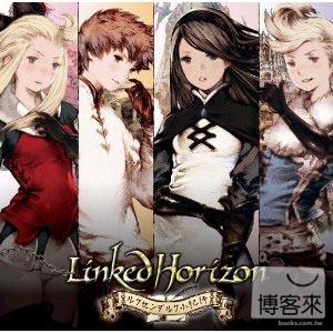 Linked Horizon  Luxendarc小旅行   數量限定
