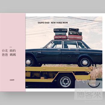 2012 《台北爸爸紐約媽媽》原聲帶