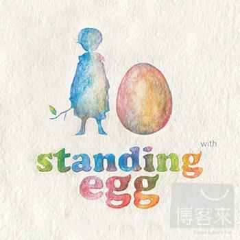 standing egg / 和你在一起