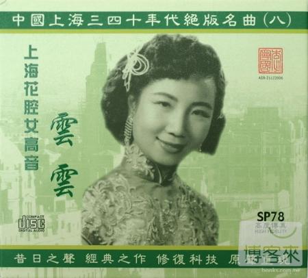 雲雲  中國上海三四十年代絕版名曲八