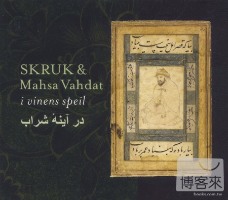 SKRUK樂團  瑪莎瓦哈達  I vinens speil ^(In the mirro