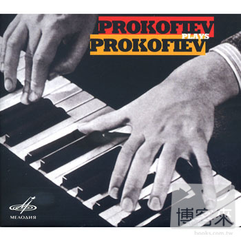 Prokofiev plays Prokofiev  Sergey Prokofiev