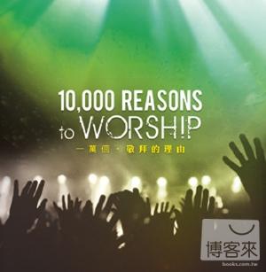 V.A.  10 000 reasons to worship