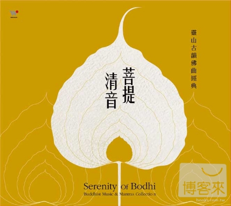 Serenity of Bodhi ~ Buddhist Music  Mantras C