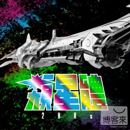 2HRs / 類星體 Quasar