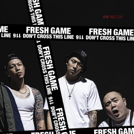 頑童MJ116 / FRESH GAME (CD+DVD)