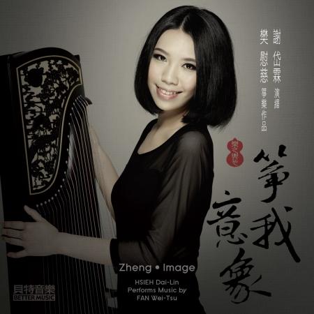 Zheng ‧ Image  HSIEH Dai~Lin Performs Music b