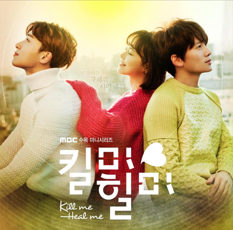 電視原聲帶  變身情人Kill Me Heal Me電視原聲帶 獨占贈品盤 ~~韓國 CD