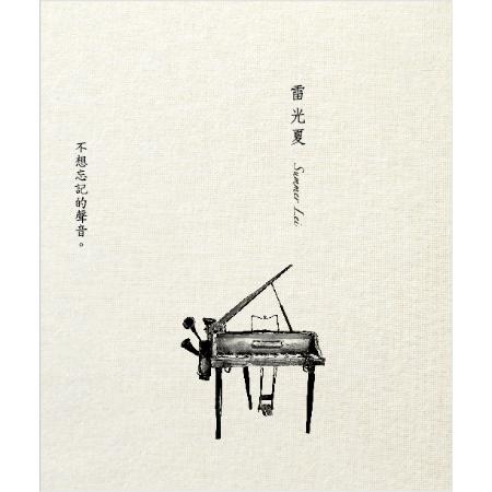 雷光夏 / 不想忘記的聲音 - 第七號作品