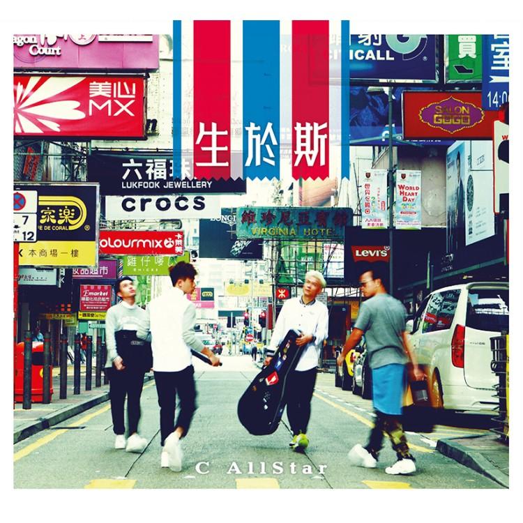 C AllStar  生於斯 ^(CD DVD^)