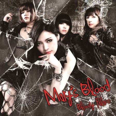 Mary's Blood  Bloody Palace  CD DVD~Digipack