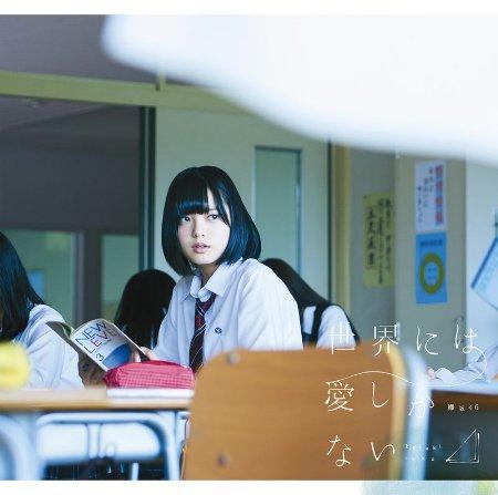 欅坂46 / 世界上只有愛 (Type A CD+DVD)