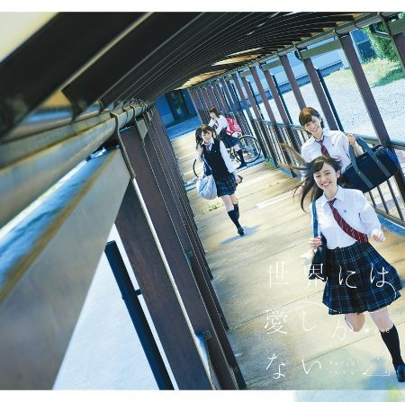 欅坂46 / 世界上只有愛 (Type B CD+DVD)