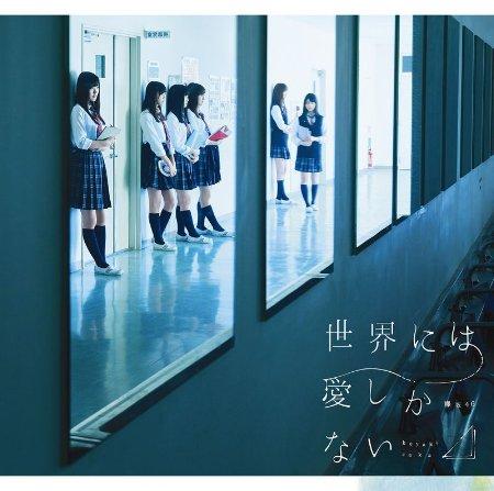 欅坂46 / 世界上只有愛 (Type C CD+DVD)