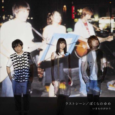 Ikimonogakari / Last Scene/Bokurano Yume(生物股長 / 最後的場景 / 我們的夢想 (CD))