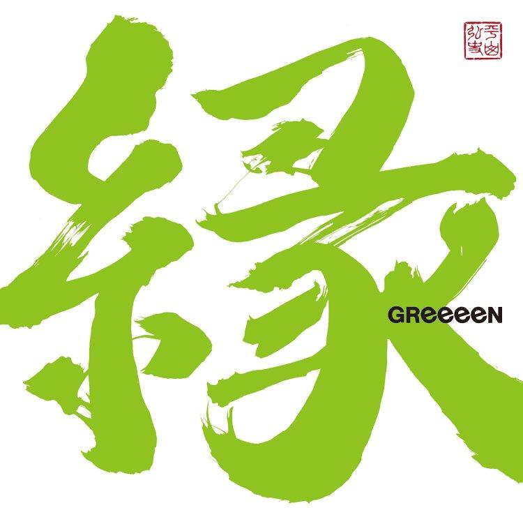 GReeeeN / 緣 (CD)
