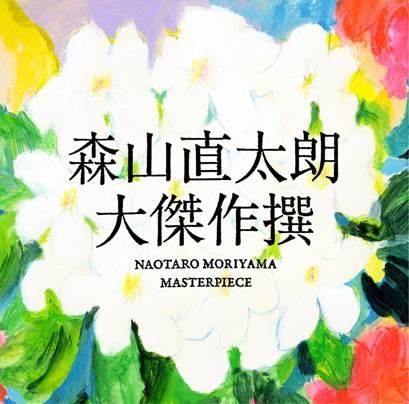 森山直太朗 / 大傑作撰 (2CD+DVD)