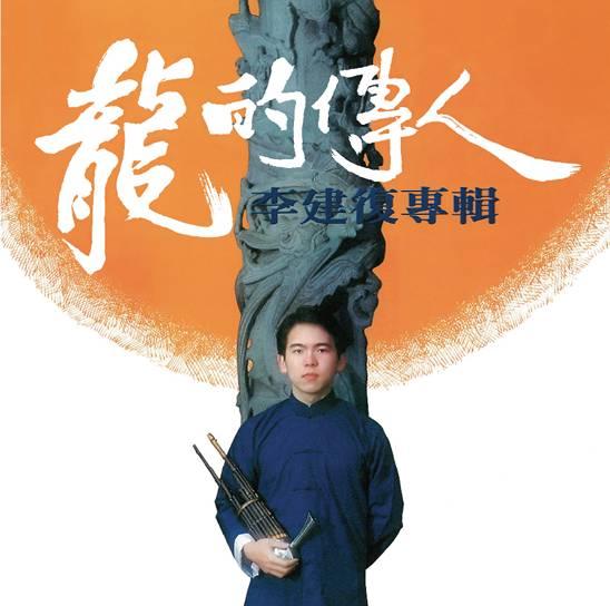 李建復 / 龍的傳人 (LP黑膠唱片)