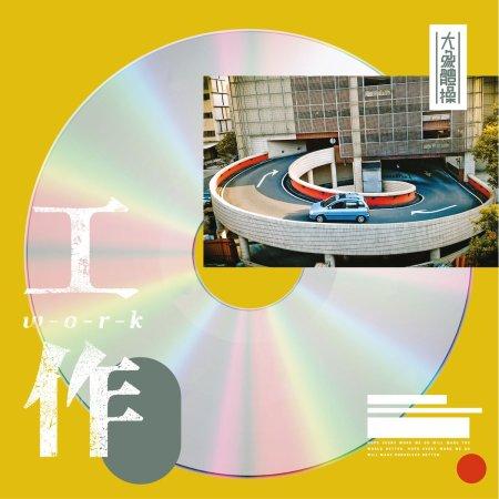 Elephant Gym / WORK(大象體操 / 工作 (CD))