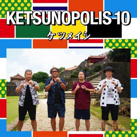 決明子 / KETSUNOPOLIS 10 (CD+DVD)