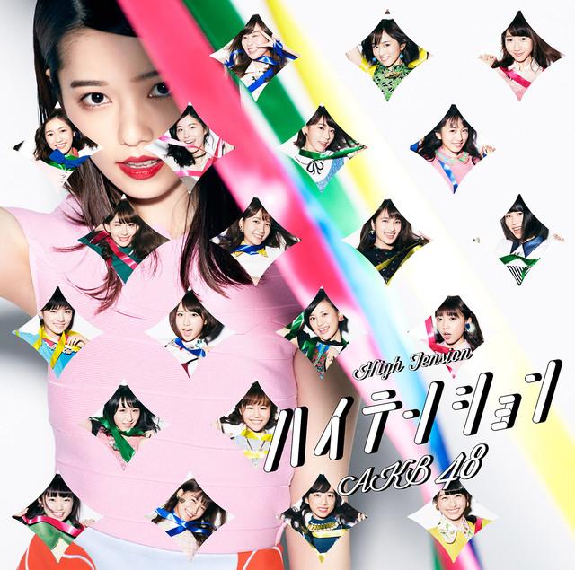 AKB48/ High Tension〈Type-A〉(CD+DVD)